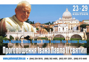 roma2014_Kyiv